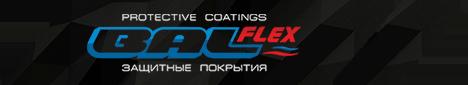 Защитные покрытия в Алматы BAL Flex